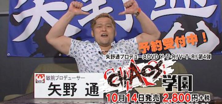 矢野通プロデュース CHAOS学園