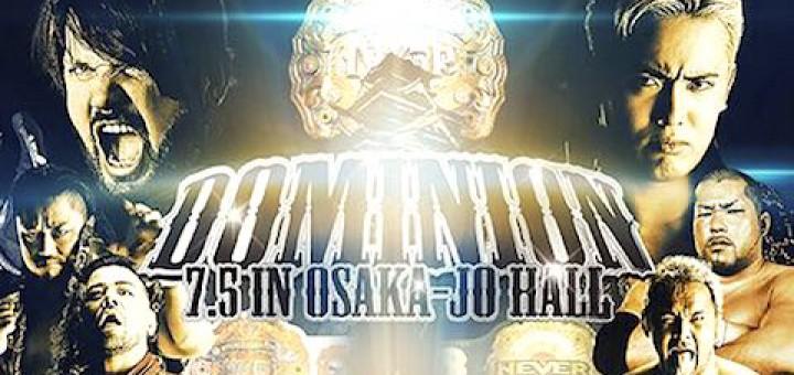 新日本プロレス 7.5大阪城ホール・ドミニオン