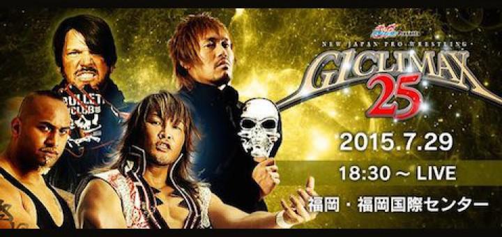 G1クライマックス25 福岡大会