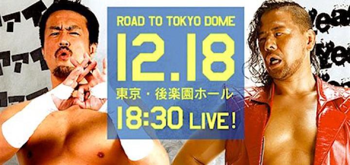 12.18後楽園ホール Road to 東京ドーム