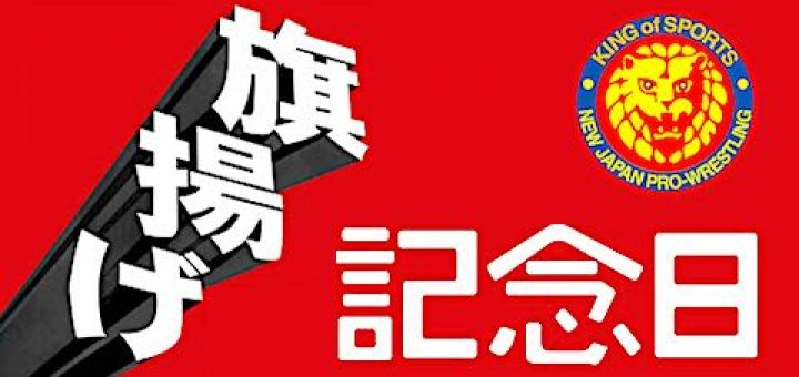 ニュー ジャパン カップ 新 日本 プロレス 2020