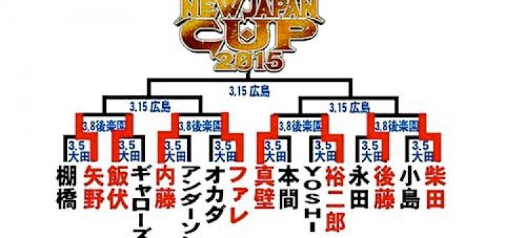 NEW JAPAN CUP2回戦