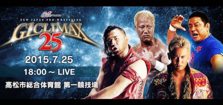 G1クライマックス25 4日目 Bブロック第2回戦
